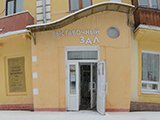 Брянский Городской Выставочный зал