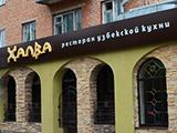 Халва, ресторан